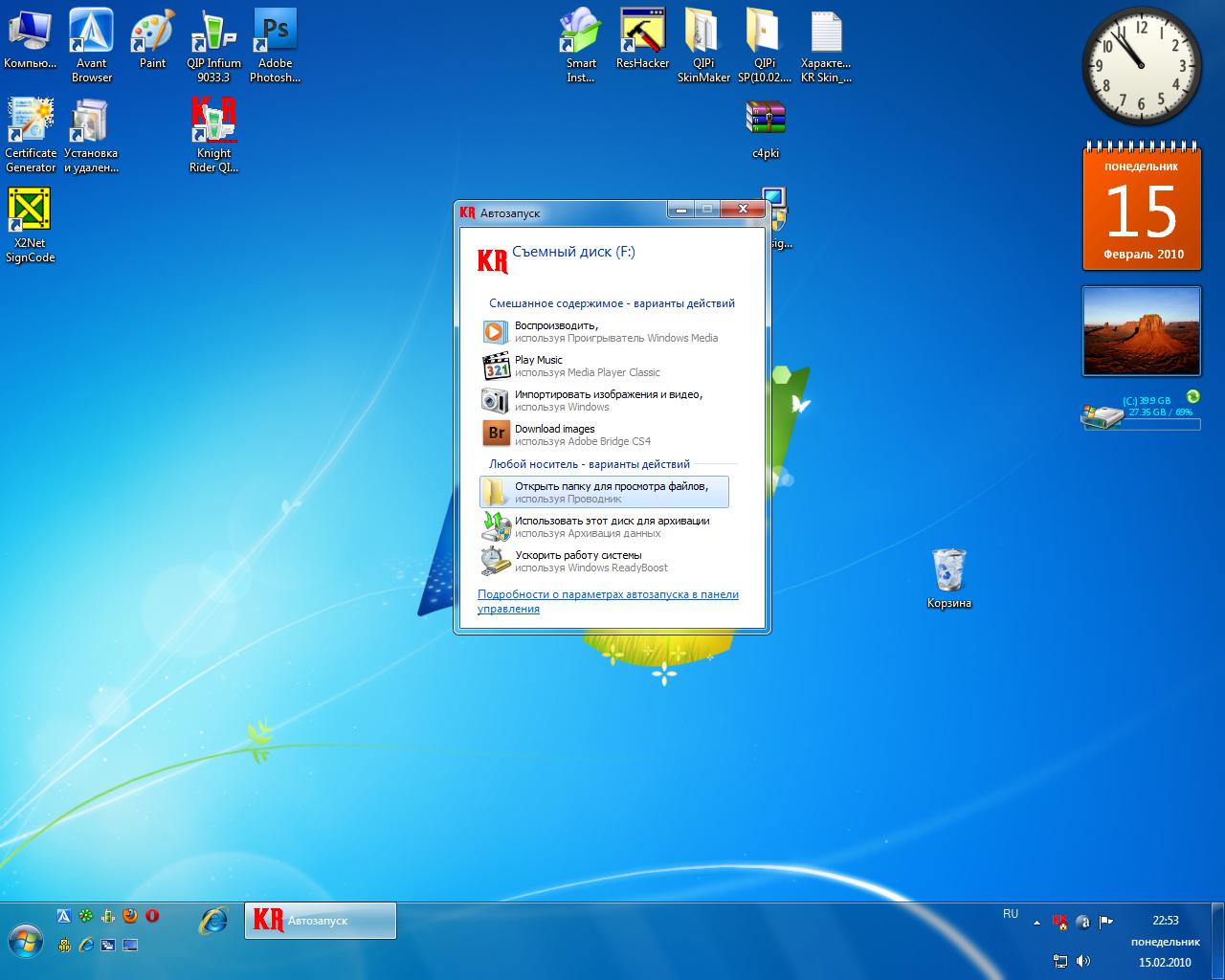 Автозапуск программ windows 7 и windows xp 36